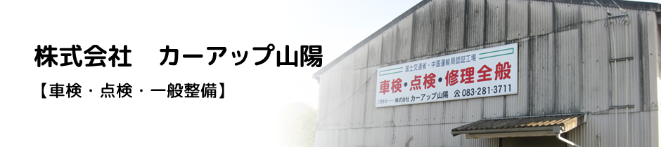 山口県下関市清末町にある、自動車整備業「株式会社カーアップ山陽」です。